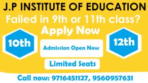 nios-admission-2019-april