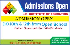 open board admisson