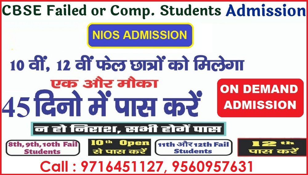 nios on demand admission