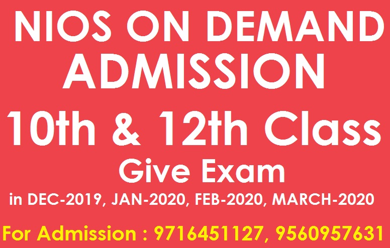 nios-ondemand-admission