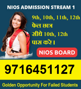 nios-admission-stream-1