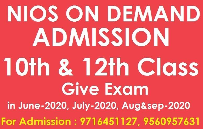 on demand admission