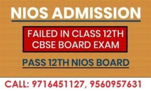 12th-fail-admission-Nios-stream-2
