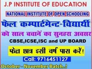 NIOS STREAM 2 ADMISSION