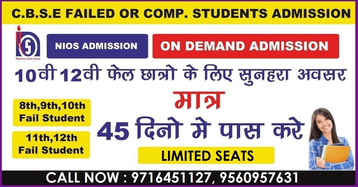 NIOS ON DEMAND EXAM