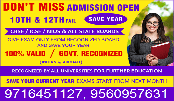 nios on demand admission for 10th & 12th