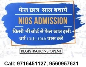 NIOS-Admission-2020