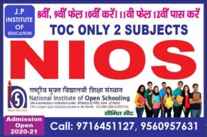NIOS ON DEMAND EXAM 2021