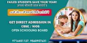 NIOS ADMISSION & COACHING